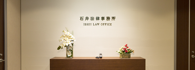 ISHII LAW OFFICE